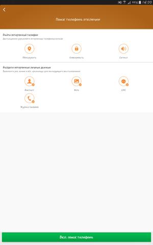 CM Security (Cheetah Mobile) - Поиск телефона (антивор)