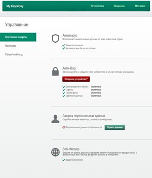 Kaspersky Internet Security - Меню управления через личный кабинет