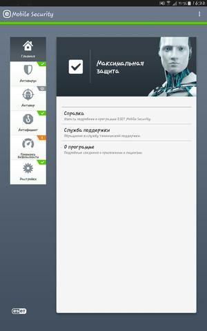 ESET NOD32 Mobile Security - Главное окно