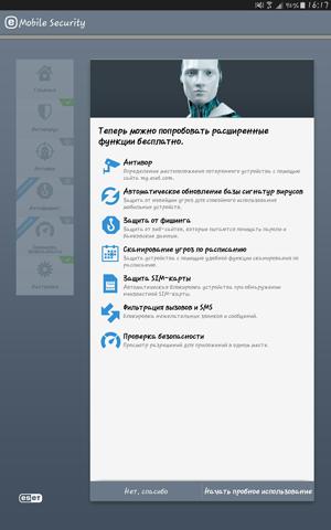 ESET NOD32 Mobile Security - Доступные функции после регистрации