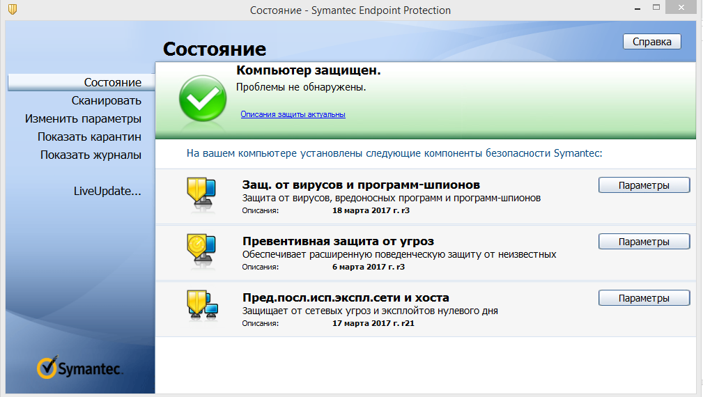 Интерфейс агента защиты Symantec Endpoint Protection 14 под Windows