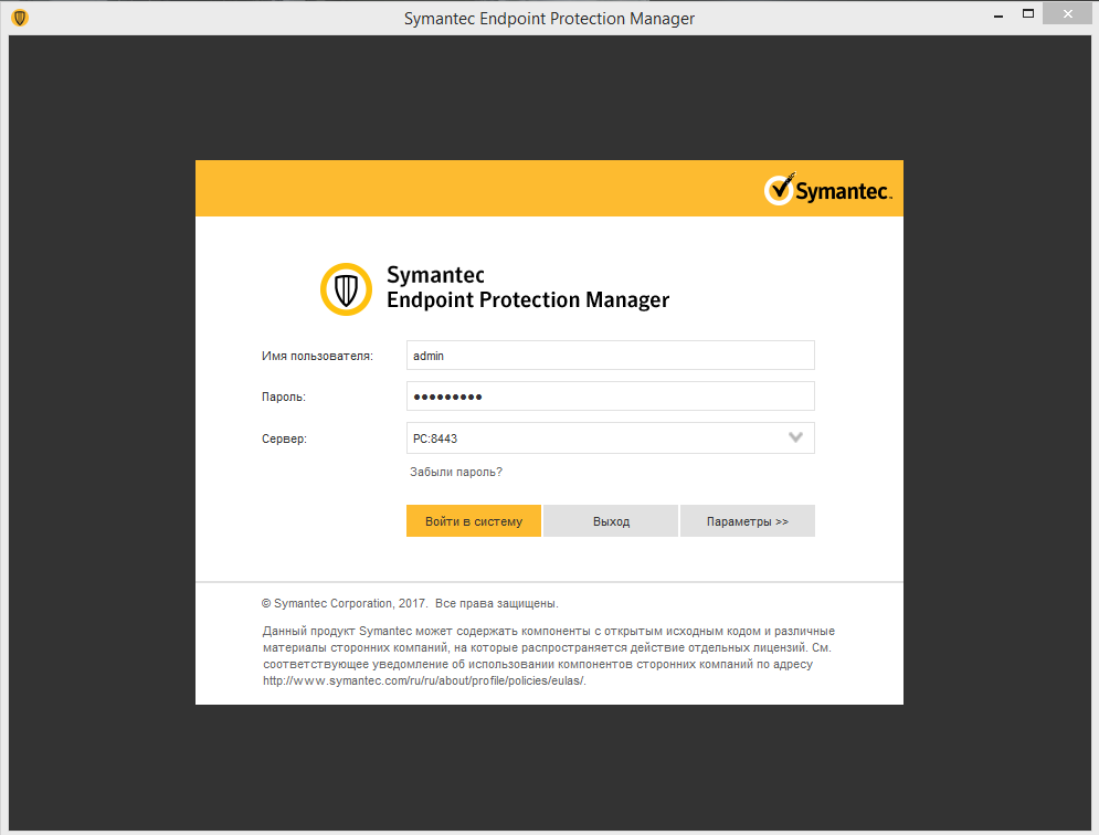 Экран авторизации в Symantec Endpoint Protection Manager