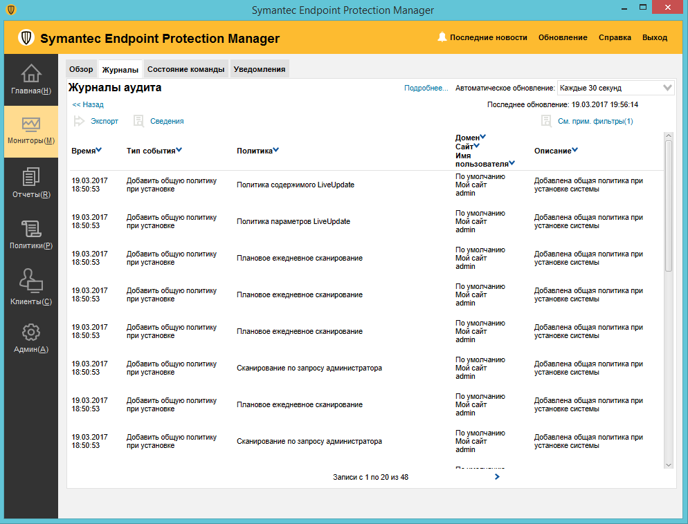 Журналы аудита в Symantec Endpoint Protection 14