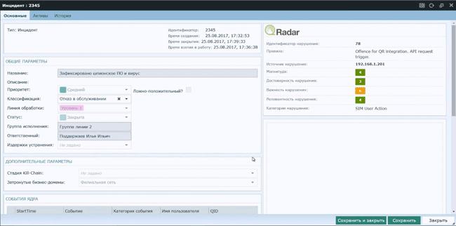 Анализ инцидента с помощью IBM QRadar