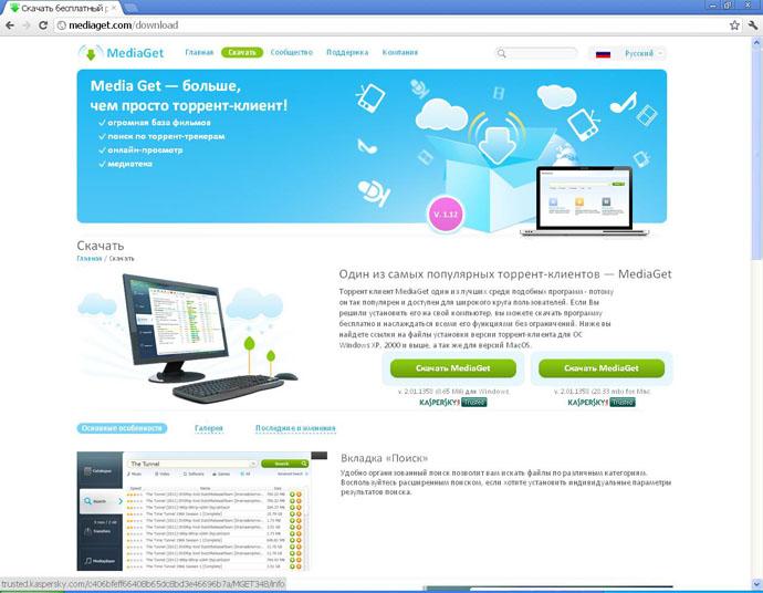 Официальный сайт медиа гет 2.