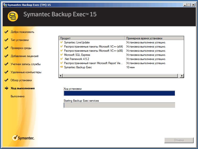 Symantec Backup Exec 15 руководство администратора - фото 2