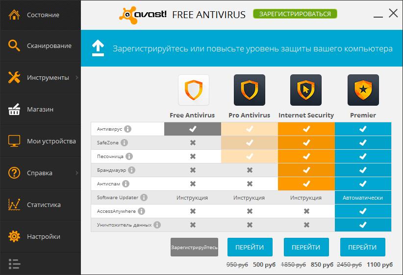 скачать бесплатно программу аваст антивирус бесплатно - фото 10