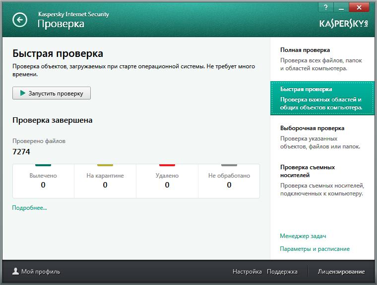 Сценарии проверки в Kaspersky Internet Security для всех устройств