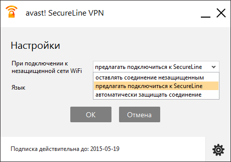 Настройки Avast! SecureLine VPN