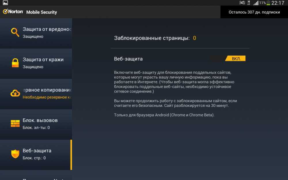 Веб-защита в Norton Mobile Security