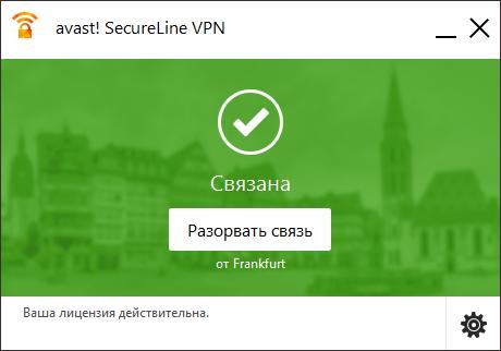 Avast secureline vpn скачать бесплатно