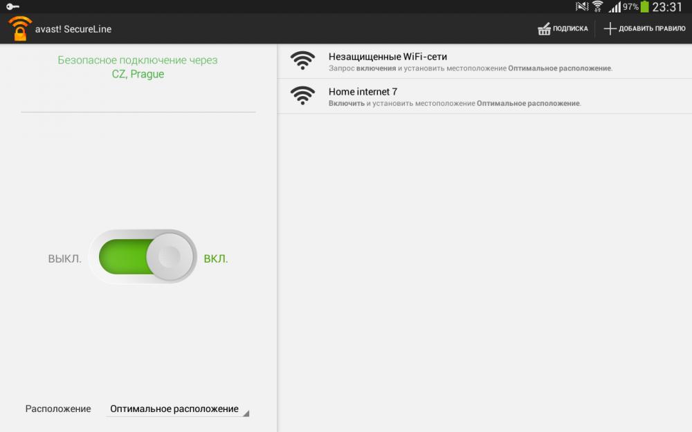 Avast secureline vpn что это