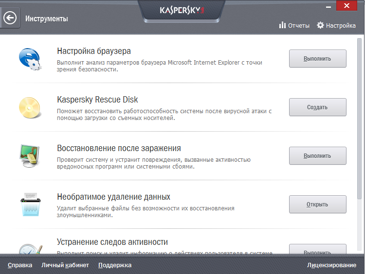 Инструменты в Kaspersky Small Office Security 3