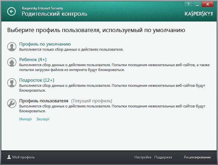 Профили родительского контроля в Kaspersky Internet Security для всех устройств