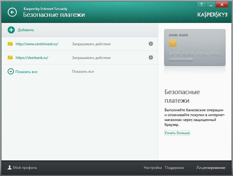 Настройка безопасных платежей в Kaspersky Internet Security для всех устройств