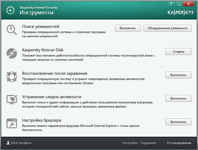 Встроенные утилиты в Kaspersky Internet Security для всех устройств