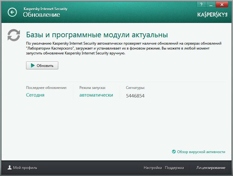 Обновление в Kaspersky Internet Security для всех устройств