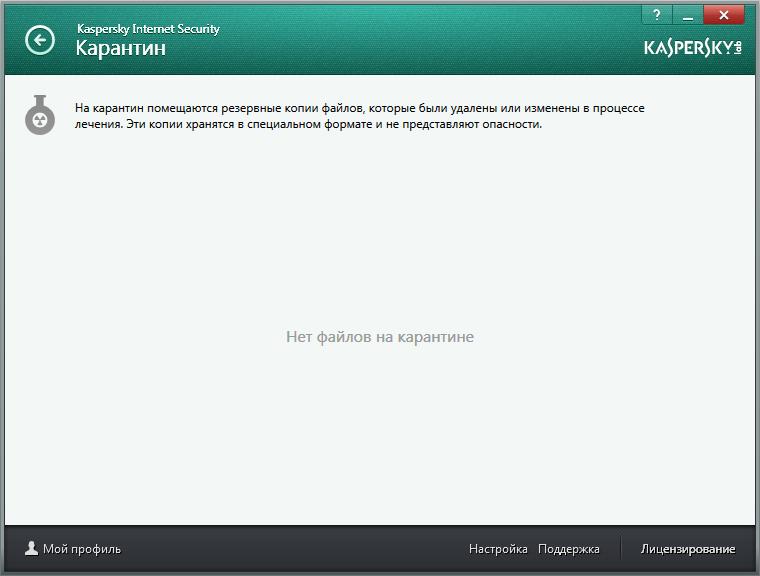 Карантин в Kaspersky Internet Security для всех устройств