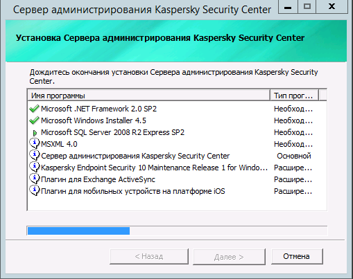 Установка Kaspersky Security Center 10 Maintenance Release 1