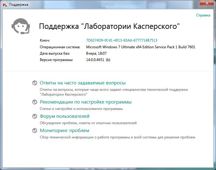Инструменты для поддержки в Kaspersky Internet Security для всех устройств
