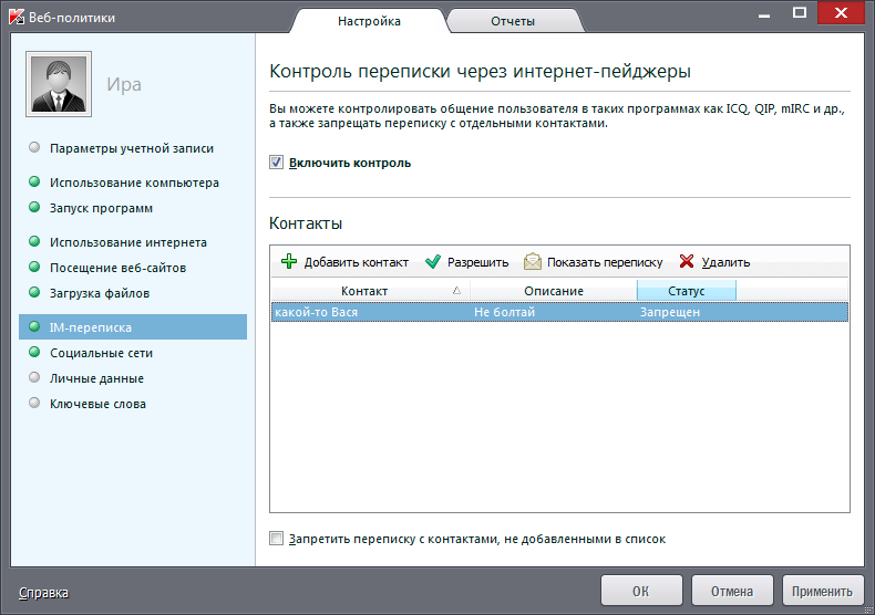 Контроль IM-трафика в Kaspersky Small Office Security 3