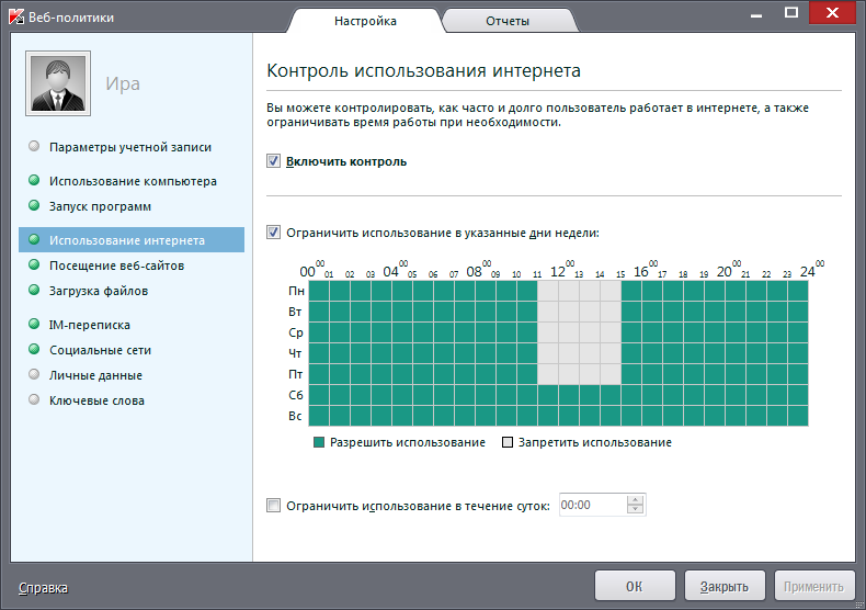 Контроль использования Интернета в Kaspersky Small Office Security 3