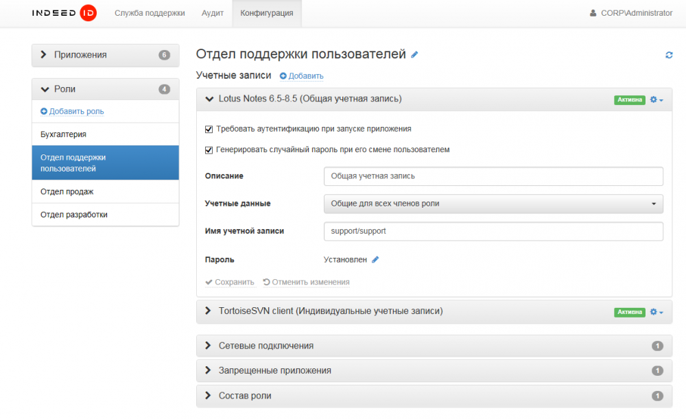 Настройки SSO-ролей в Indeed Enterprise Management Console