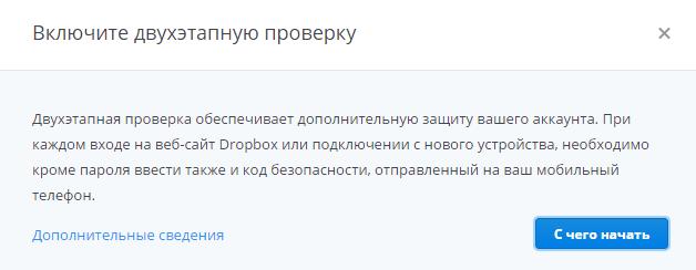 Настройка двухфакторной аутентификации пользователя сервиса Dropbox