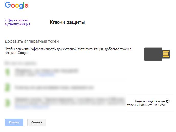 Сервис Googleожидает действий пользователя