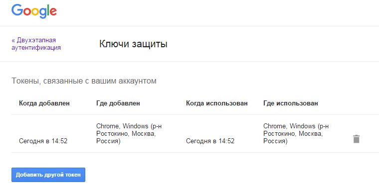 Список зарегистрированных электронных ключей пользователя Google