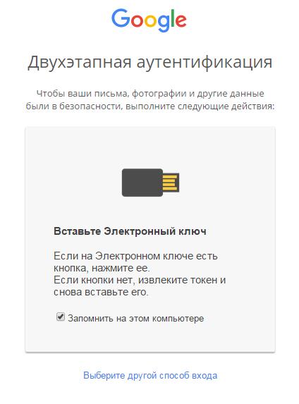 Ожидание действия пользователя — требуется подключение электронного ключа