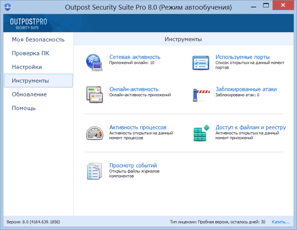 Инструменты Outpost Security Suite 8.0
