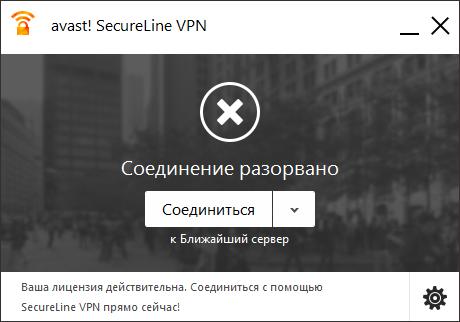 Внешний вид приложения Avast! SecureLine VPN для Windows