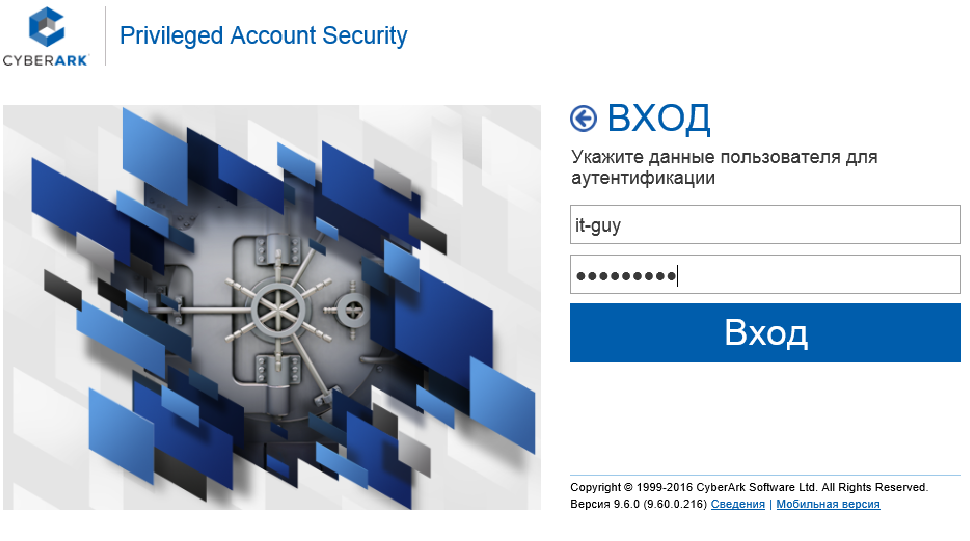 Авторизация на портале Password Vault Web Access