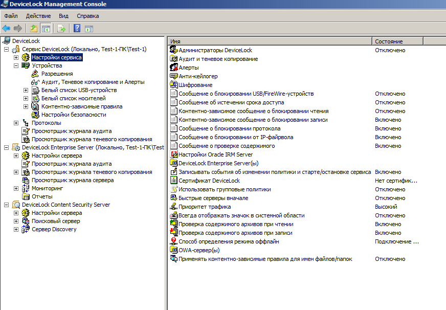 Общий вид DeviceLock Management Console DeviceLock DLP Suite 8­