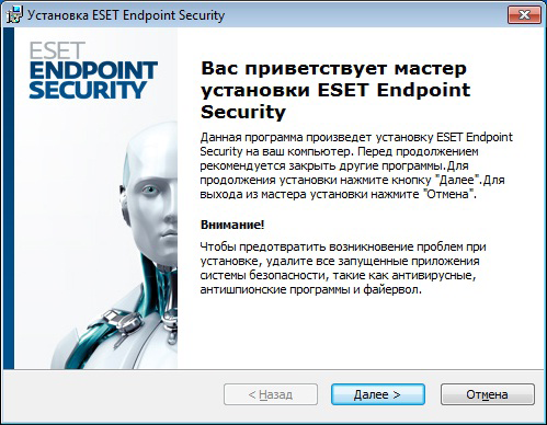 Окно мастера установки ESET Endpoint Security 5