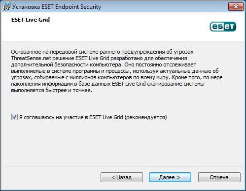 Участие в ESET Live Grid