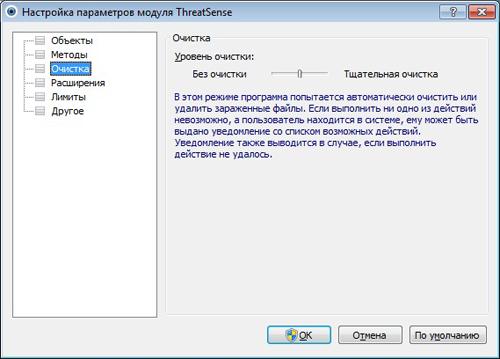 Уровни очистки ThreatSense