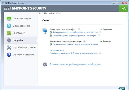 Настройка защиты сети в ESET Endpoint Security 5