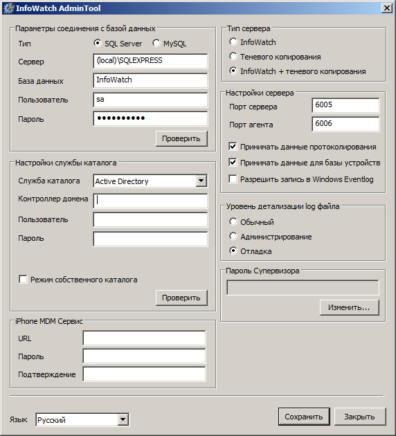 InfoWatch EndPoint Security AdminTool