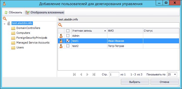 Выбор пользователей для делегирования управления