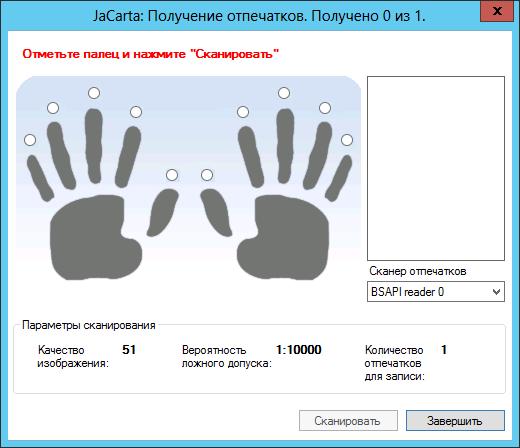 Получение биометрических данных пользователя