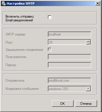 Окно настройки SMTP
