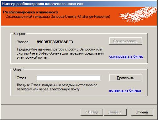 Разблокировка ключевого носителя с помощью кода запроса