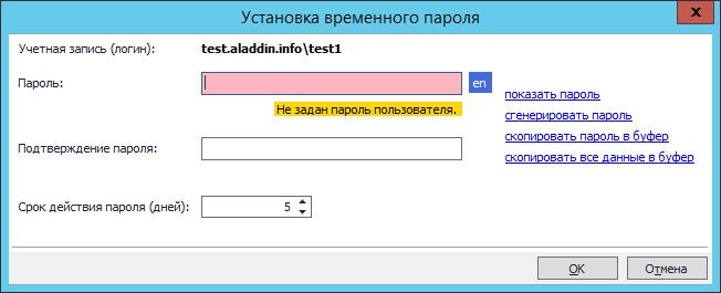 Назначение временного пароля пользователя для работы с JMS