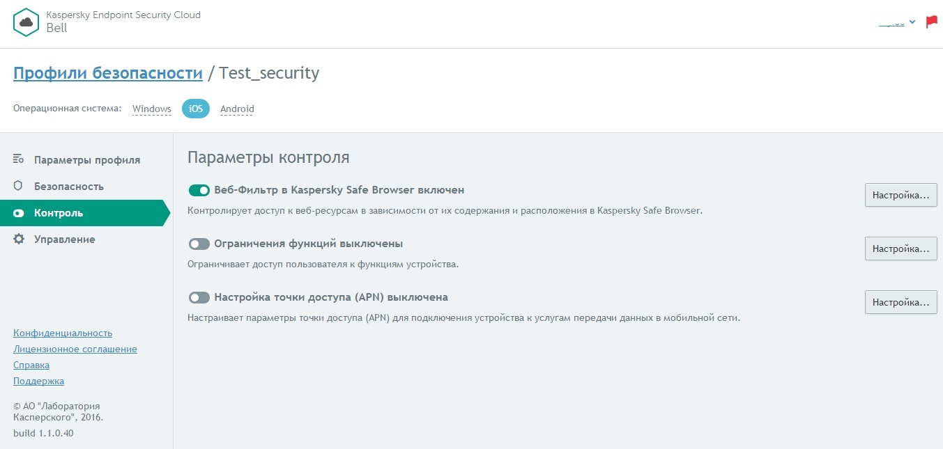 Параметры контроля для iOS в Kaspersky Endpoint Security Cloud