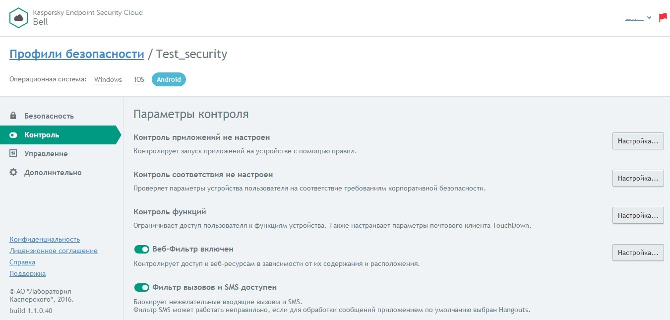 Параметры контроля для Android в Kaspersky Endpoint Security Cloud