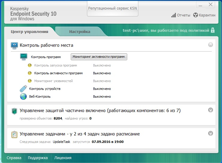 Клиент Kaspersky Endpoint Security 10 для Windows