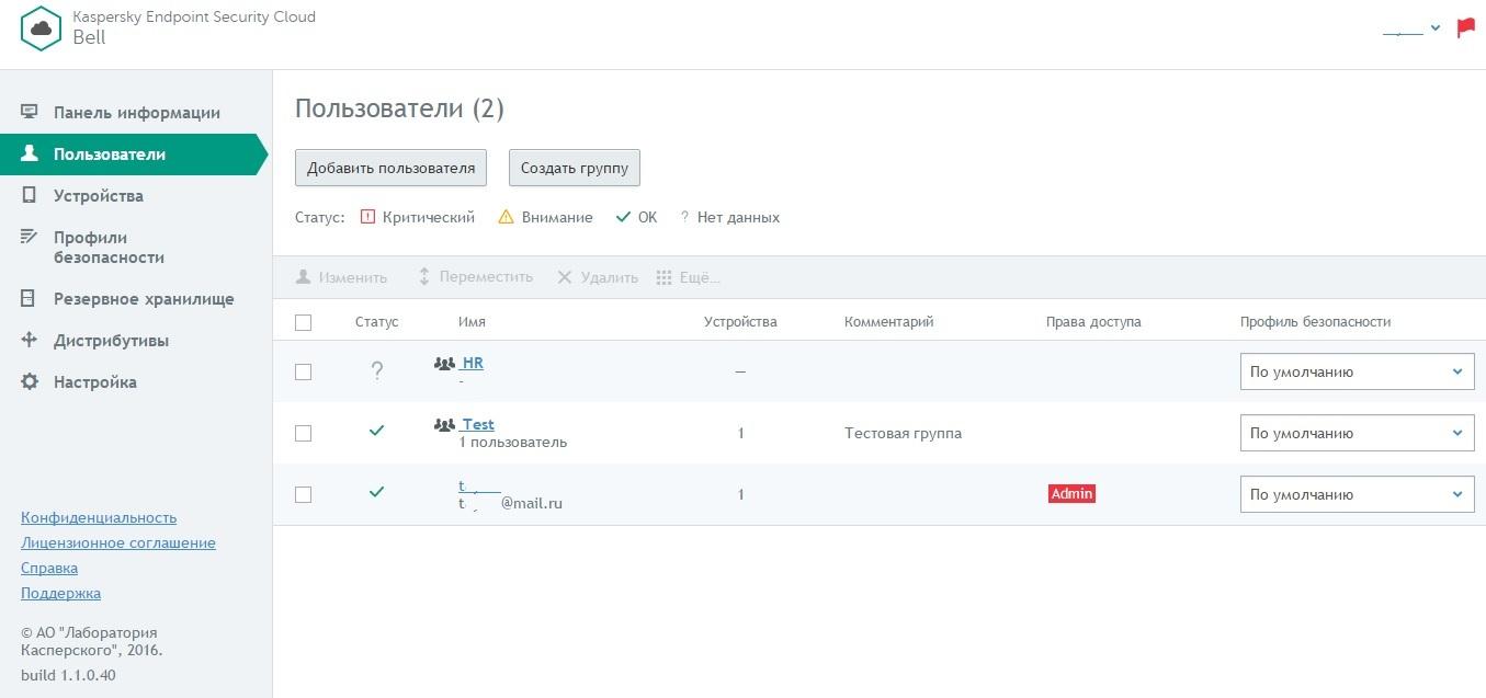 скачать kaspersky endpoint security 10 дистрибутив бесплатно