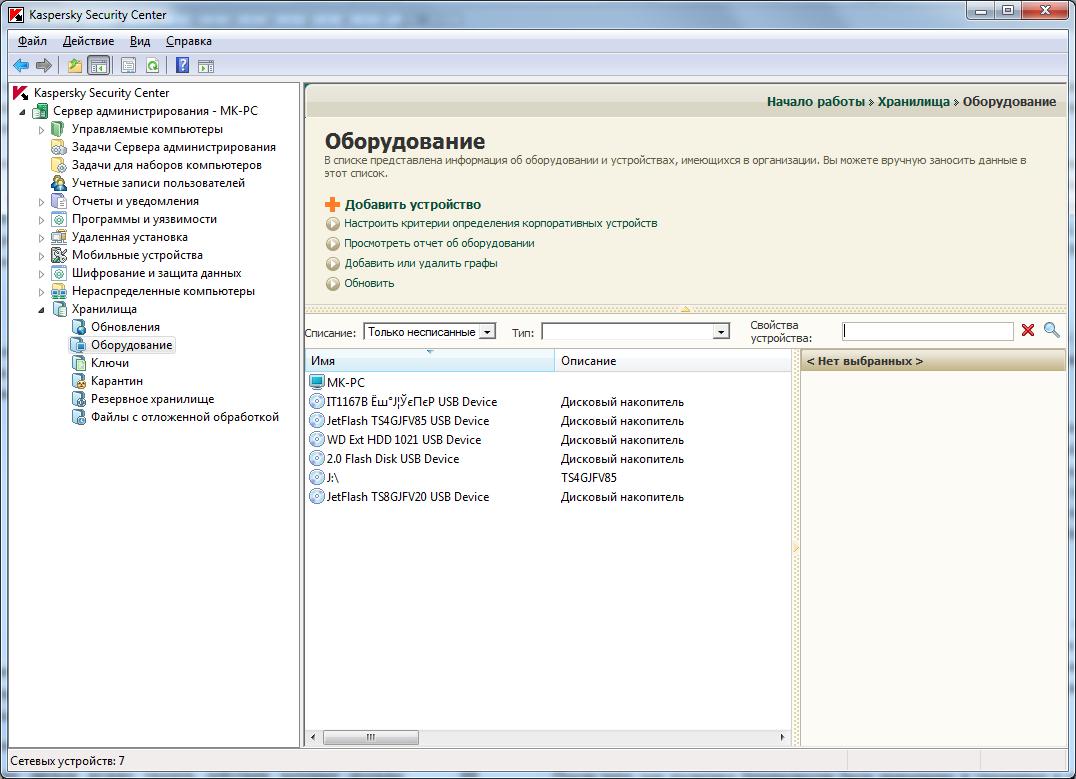 Kaspersky Security Center Контроль Устройств